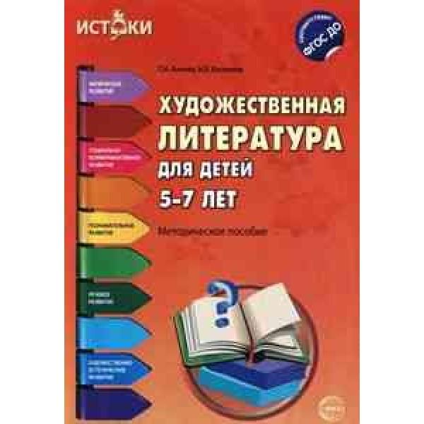 Художественная литература для детей 5-7 лет. Методическое пособие. 2-е издание