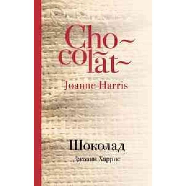 Шоколад. Роман
