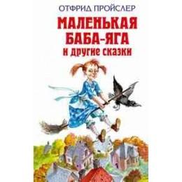 Маленькая Баба-Яга и другие сказки (Пройслер О.)