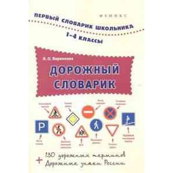 Дорожный словарик. 1-4 классы