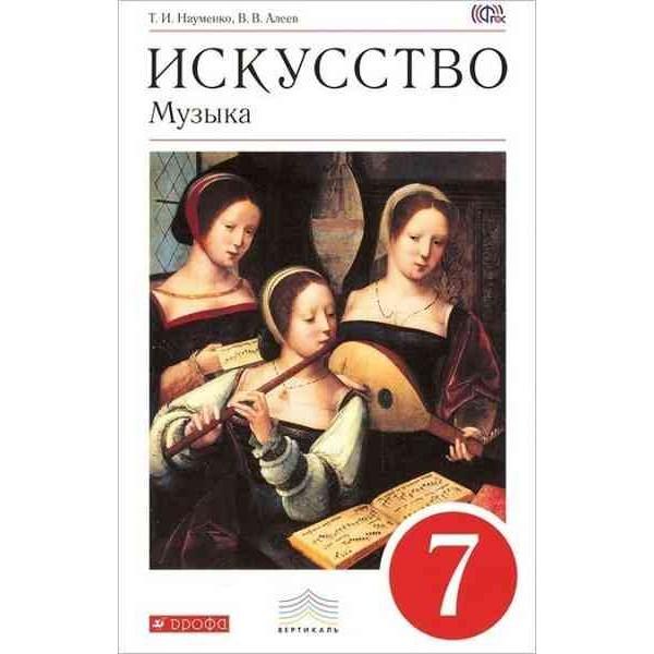 Искусство. Музыка. 7 класс (+ CD-ROM). Учебник. 3-е издание, стереотипное