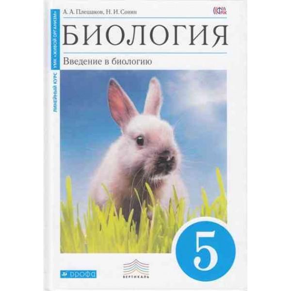 Биология. Введение в биологию. 5 класс. Учебник. 5-е издание, стереотипное