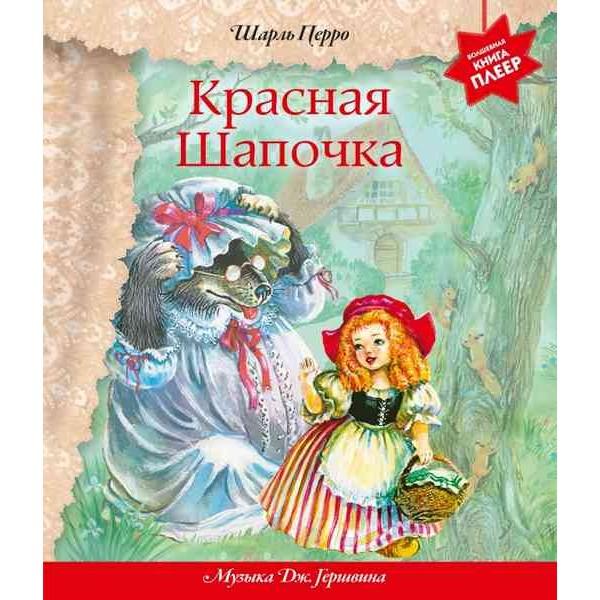 Красная Шапочка. Книга-плеер (Перро)