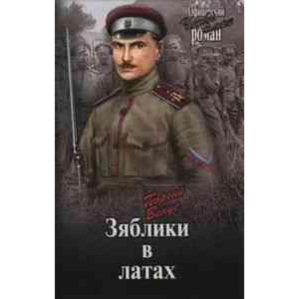 Зяблики в латах (Война и люди). Роман