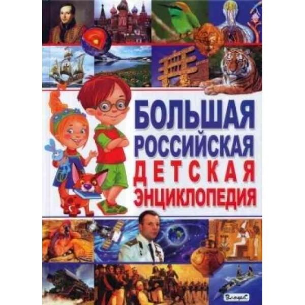 Большая российская детская энциклопедия
