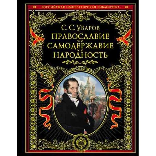Православие. Самодержавие. Народность. Иллюстрированное издание