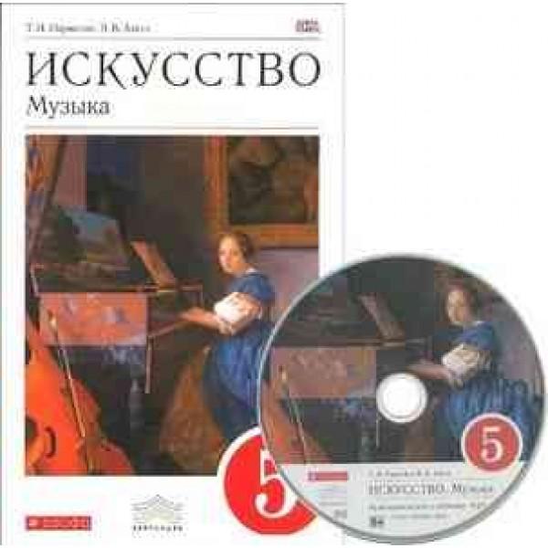 Искусство. Музыка. 5 класс (+ CD-ROM). Учебник. 5-е издание, стереотипное