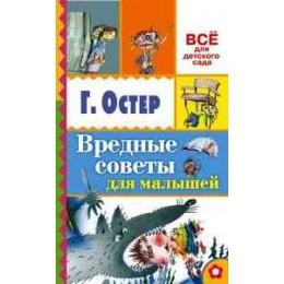 Вредные советы для малышей (Остер Г.Б.)