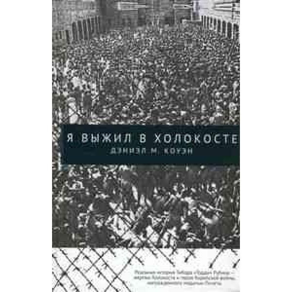 Я выжил в Холокосте