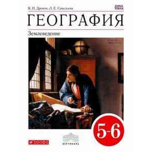 География. Землеведение. 5-6 классы. Учебник. 6-е издание, стереотипное