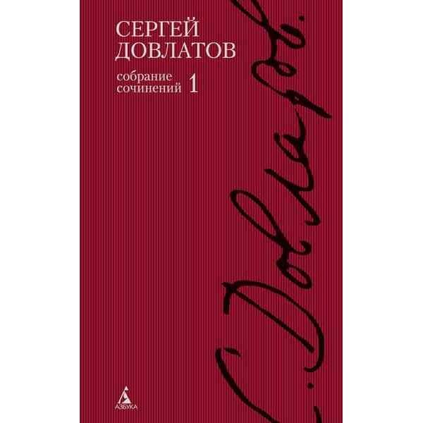 Собрание сочинений. В 4 томах