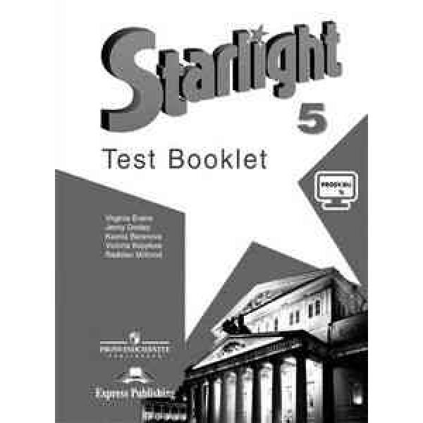 Starlight 5. Test Booklet = Английский язык. Контрольные задания. 5 класс. Пособие для учащихся общеобразовательных организаций и школ с углубленным и