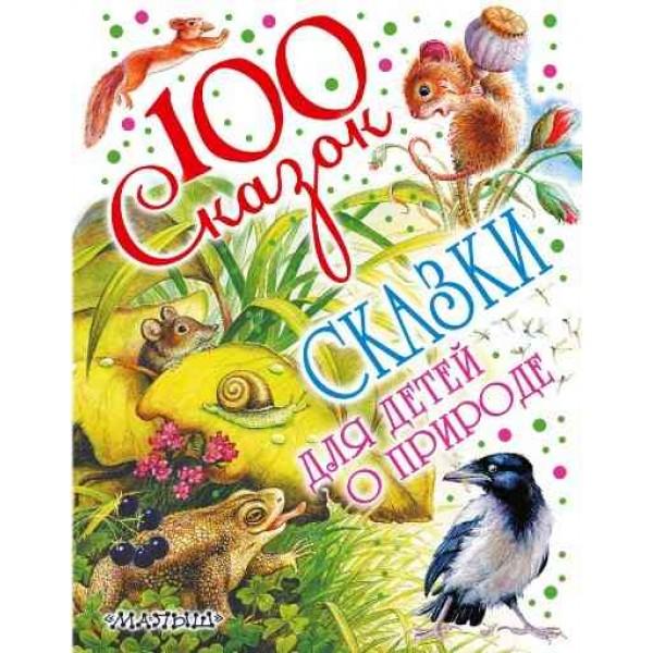Сказки для детей о природе. Сказки и рассказы