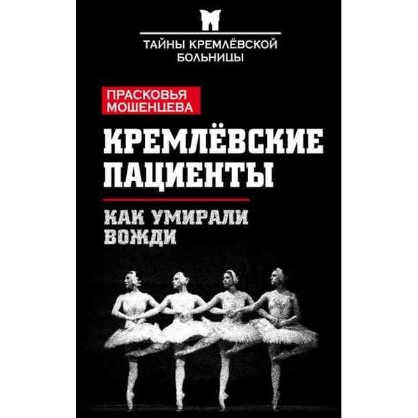 Кремлевские пациенты, или Как умирали вожди