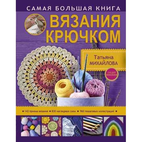 Самая большая книга вязания крючком = Золотой крючок