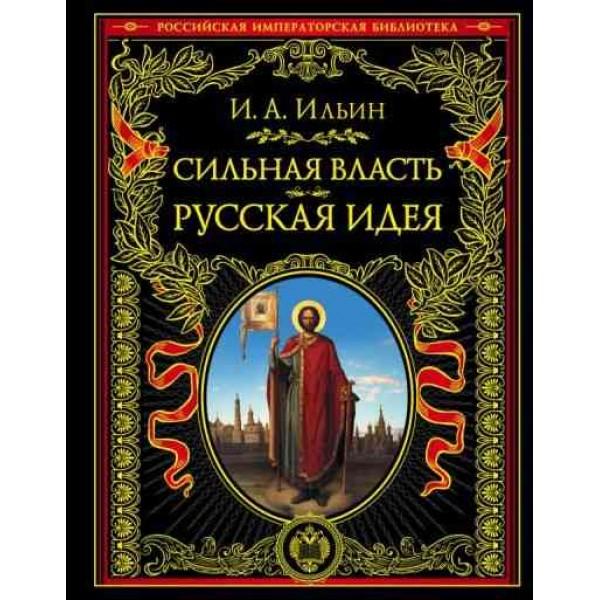 Сильная власть. Русская идея. Иллюстрированное издание