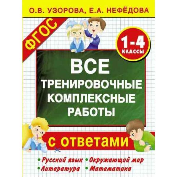 Тренировочные комплексные работы с ответами. 1-4 классы. Русский язык. Окружающий мир. Литература. Математика