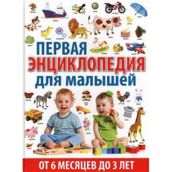Перавя энциклопедия для малышей. От 6 месяцев до 3 лет