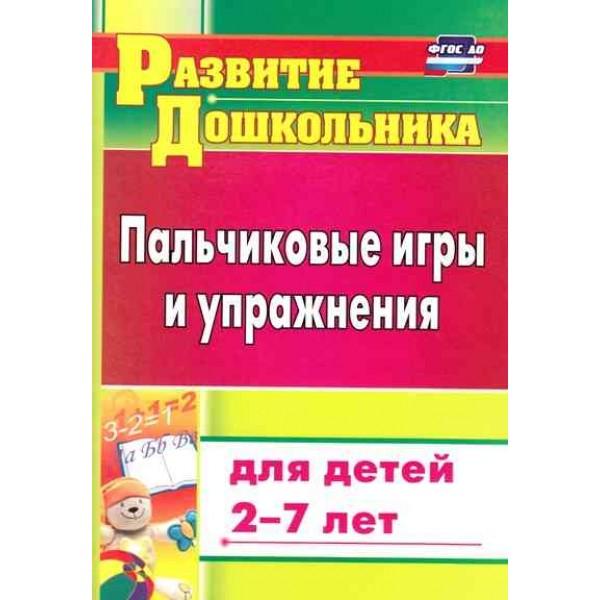 Пальчиковые игры и упражнения для детей 2-7 лет. 3-е издание, исправленное