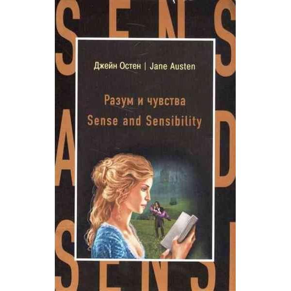 Разум и чувства = Sense and Sensibility. Роман
