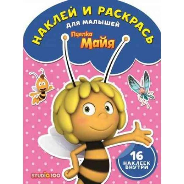 """Наклей и раскрась для малышей № НРДМ 1616 (""""Пчёлка Майя"""")"""