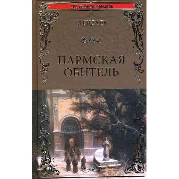 Пармская обитель. Роман