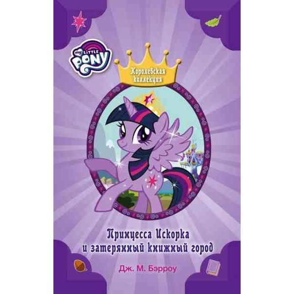 Мой маленький пони. Принцесса Искорка и затерянный книжный город. Повесть