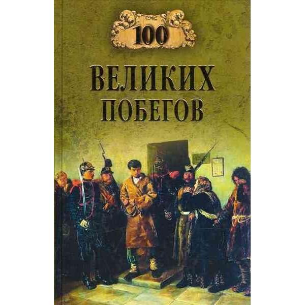 100 великих побегов