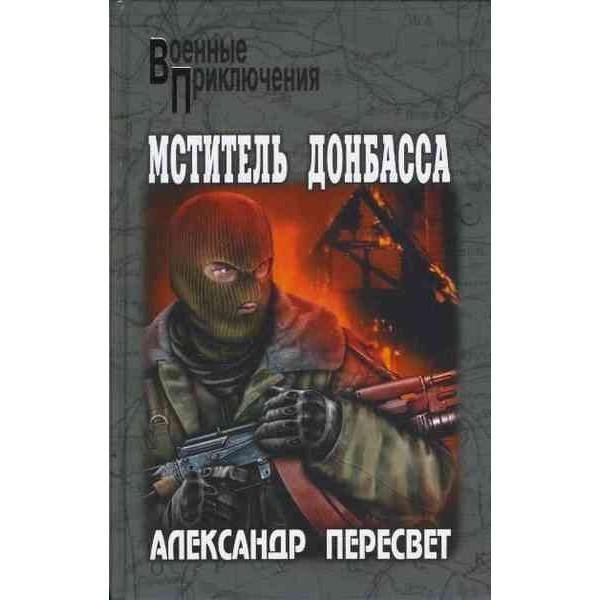 Мститель Донбасса. Роман