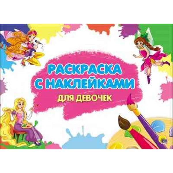 Раскраска с наклейками для девочек