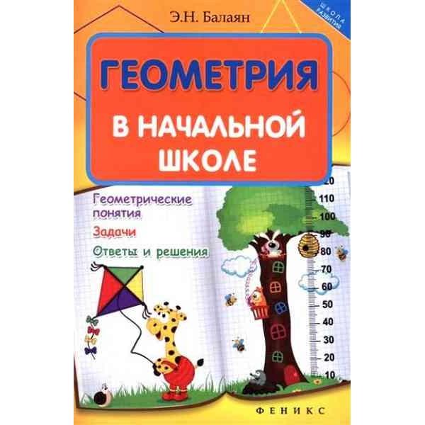 Геометрия в начальной школе. Геометрические понятия, задачи, ответы и решения