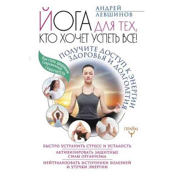Йога для тех, кто хочет успеть всё! Получите доступ к энергии здоровья и долголетия