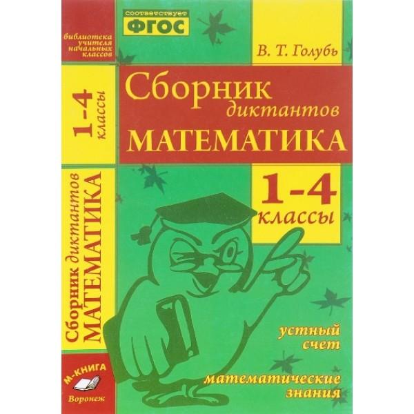 Математика. 1-4 классы. Сборник диктантов. Устный счёт. Математические знания. Практическое пособие. Соответствует ФГОС
