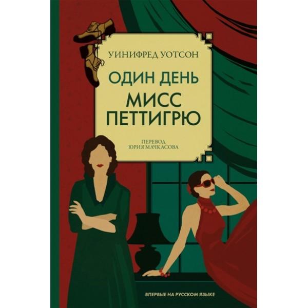 Один день мисс Петтигрю (Роман)