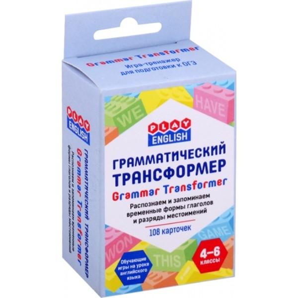 Грамматический трансформер. 4-6 классы = Grammar Transformer / Распознаем и запоминаем временные формы глаголов и разряды местоимений. Обучающие игры на уроке английского языка