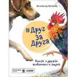 #Другзадруга / Книга о дружбе животных и людей