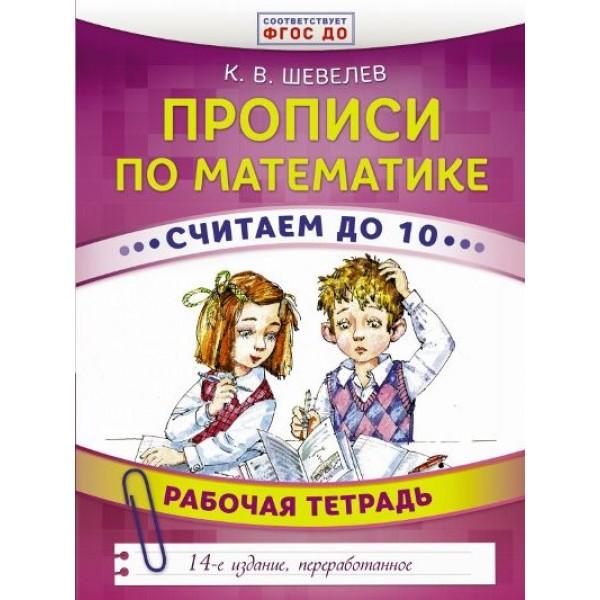 Прописи по математике. Считаем до 10 (Рабочая тетрадь. 14-е издание, переработанное и дополненное)