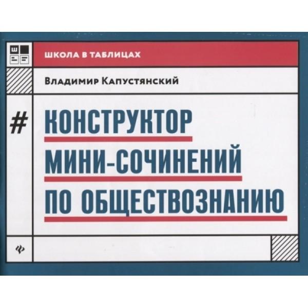 Конструктор мини-сочинений по обществознанию / 2-е издание