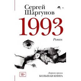 1993. Роман