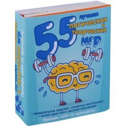 55 лучших логических и творческих игр. Комплект из 4 книг