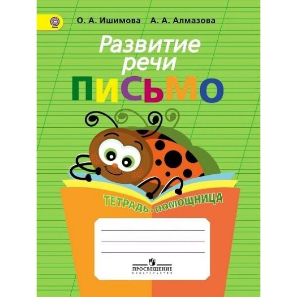 Развитие речи. Письмо. Тетрадь-помощница. Пособие для учащихся начальных классов. 2-е издание