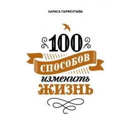 100 способов изменить жизнь. Часть 1 / 4-е издание