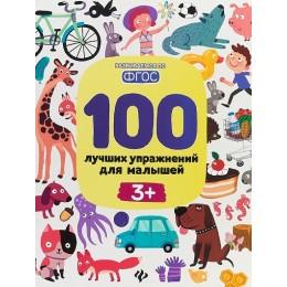 100 лучших упражнений для малышей (3+. 4-е издание)