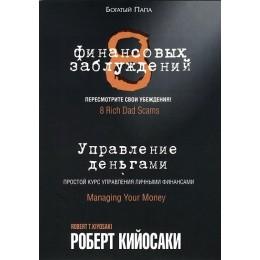 8 финансовых заблуждений. Управление деньгами. 3-е издание