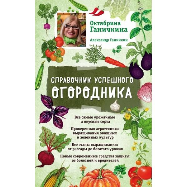 строцкая л.и справочник садовода и огородника иркутской области