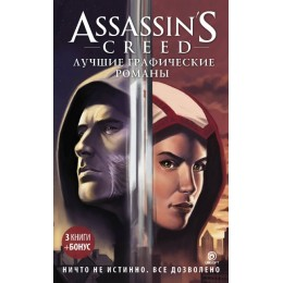 Assassin's Creed. Лучшие графические романы