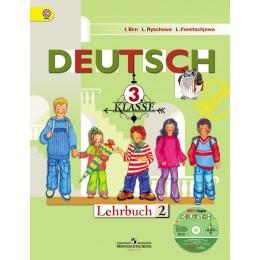 Deutsch. 3 klasse. Lehrbuch 1 = Немецкий язык. 3 класс. В 2 частях. Часть 2. Учебник для общеобразовательных учреждений. 15-е издание