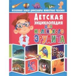 Детская энциклопедия для маленького эрудита