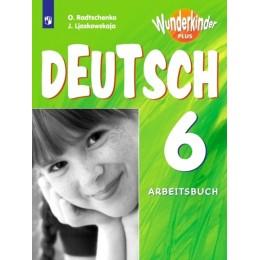 Deutsch 6. Arbeitsbuch = Немецкий язык. Рабочая тетрадь. 6 класс. Учебное пособие для общеобразовательных организаций и школ с углубленным изучением немецкого языка