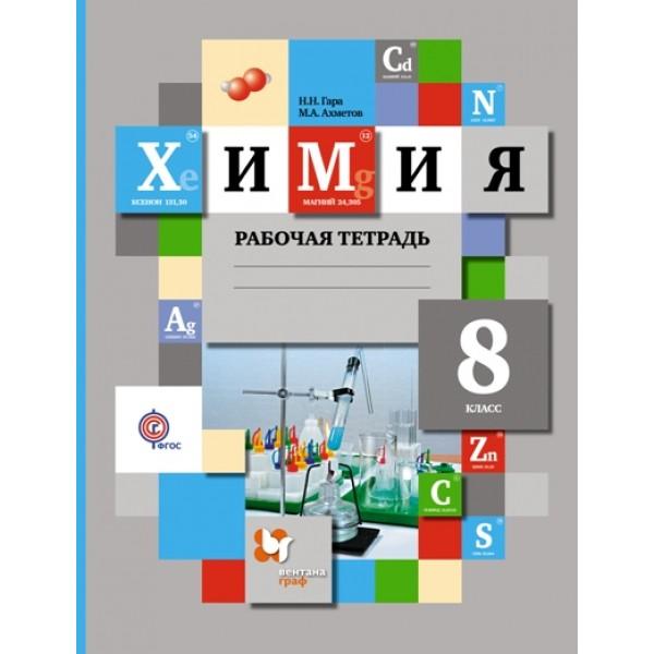 Химия. 8 класс. Рабочая тетрадь для учащихся общеобразовательных организаций